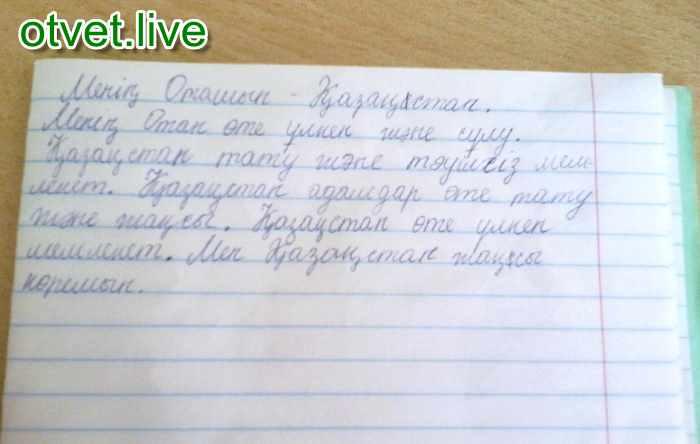 Эссе на казахском про время 6516