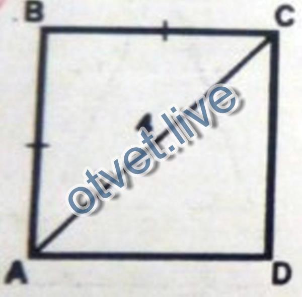 S=½d² площадь квадрата (фото мутноватой если это квадрат) через диагональ d - диагональ...