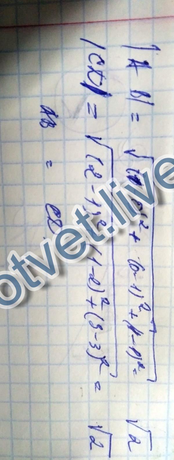 Через формулы длина векторов