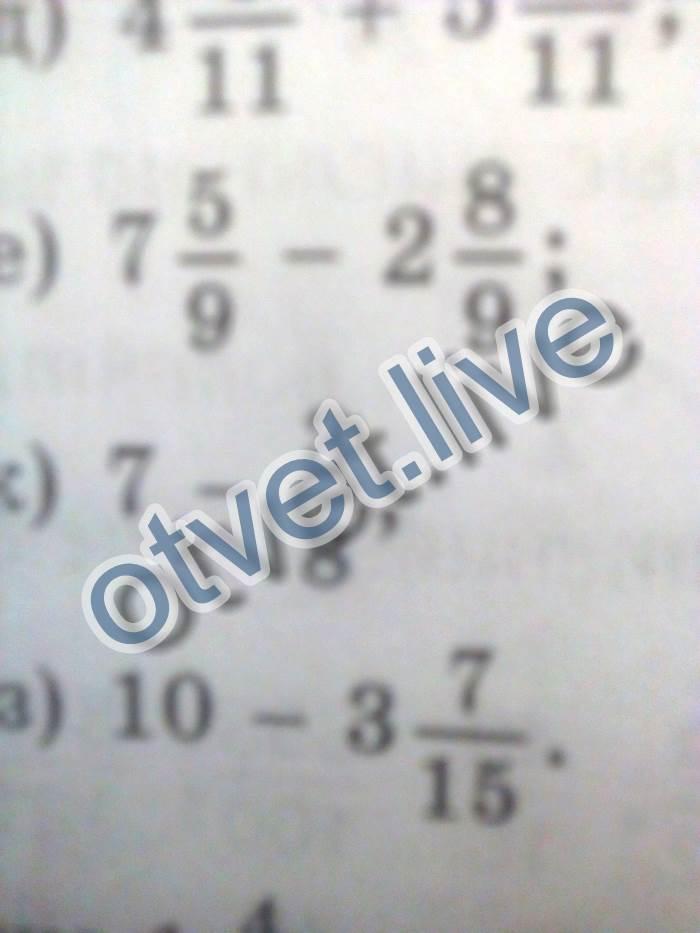 7 5/9-2 8/9=5 (5-8)/9=4 (14-8)/9= 4 6/9=4 2/3 7-3/8=6 8/8-3/8=6 5/8