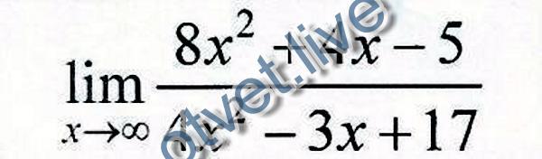 1)ты должен разделить все на х в квадрате 2) ты должен каждое число