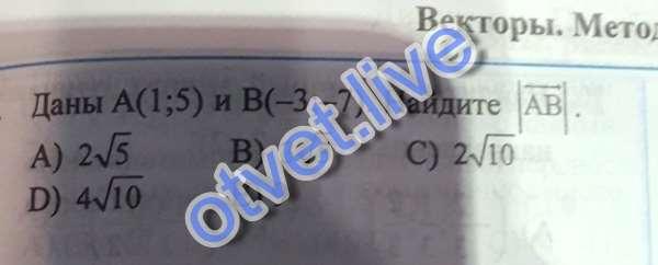 Ответ: D (АВ)^2 = (1+3)^2 + (5+7)^2 = 16+144 = 160 АВ =