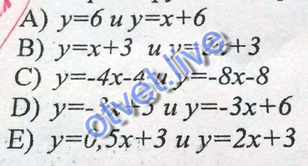 Первый график!y=6 (0;6)   y=x+6 (0;6 и 1;7) Второй график! у=х+3 (0;6)