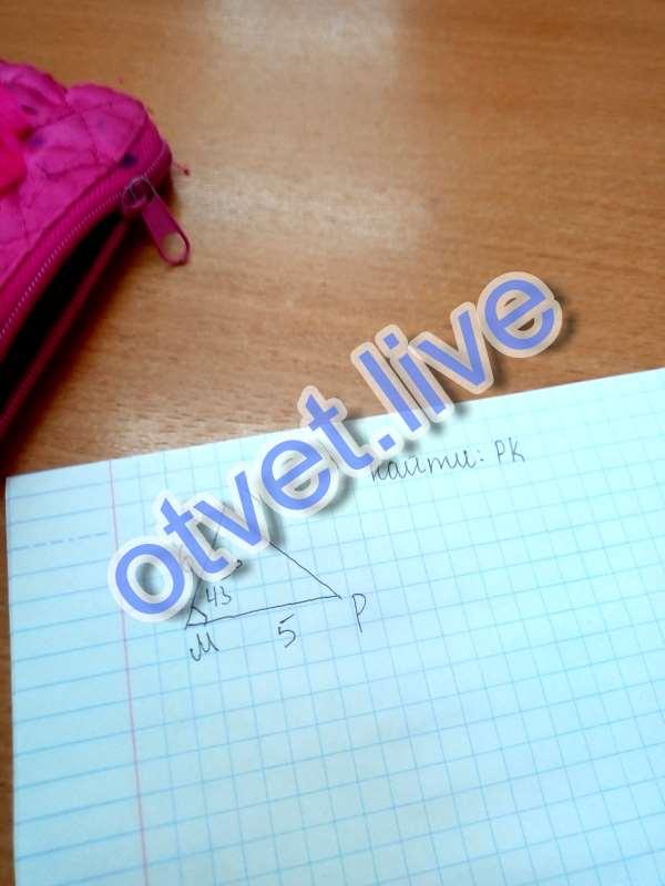 Используя теорему косинусов KP^2=KM^2+MP^2 - 2MK*MP*COS45 КМ^2=36+25-30*КОРЕНЬ ИЗ 2 / 2