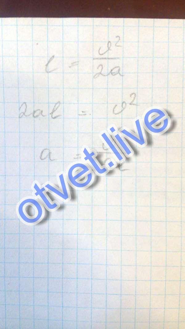 Решение на фото....... A=v^2/2l ...................