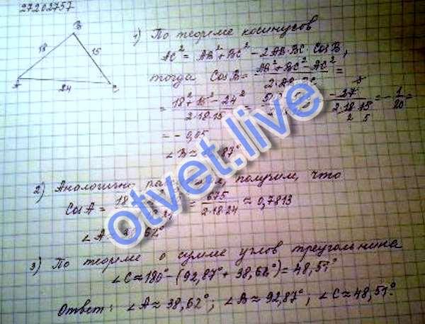 Ответ в задаче зависит от точности нахождения углов по таблицам или с помощью