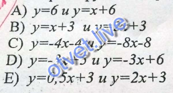 А)у=6 ,6=х+6 х=6-6=0 В)у=х+3 у=2х+3  х+3=2х+3 х-2х=3-3 -х=0 х=0   у=0+3=3