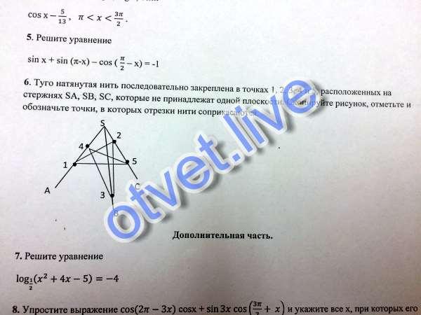 5) sinx + sin(п-х)-cos(п/2-x)=-1 *sinx+sinxcosп-sinпcosx-(cosп/2сos x+sinп/2sinx)=sinx-sinx-sinx=-sinx Значит, -sinx=-1 sinx=1 x=п/2+2пк,к€Z. 6)Только 1 точек