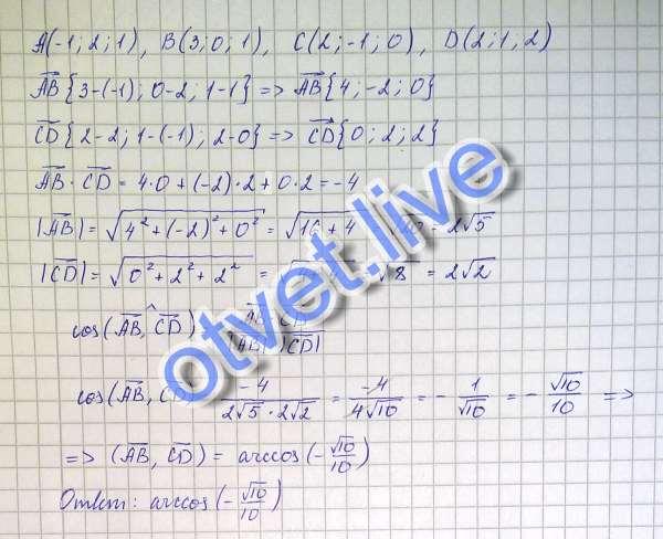 Ответ: arccos(-√10/10) Решение прилагаю