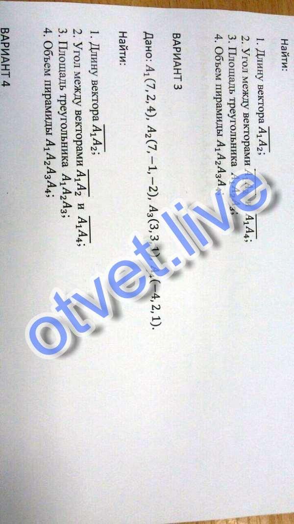 1)A1A2={7-7;-1-2;-2-4}={0;-3;-6}  A1A2 =корень квадратный из 0^2+(-3)^2+(-6)^2=9+36=45=3корня квадратного из 5 2)cosa=скалярное произведение векторов A1A2 и