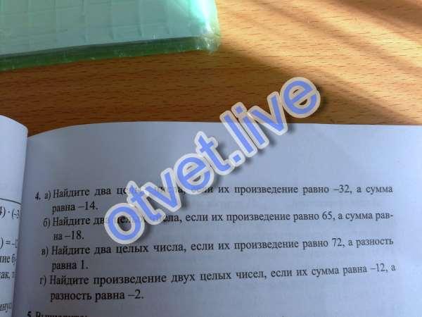 А) -16, 2 б) -13, -5 в) 9,8 г) -7, -5