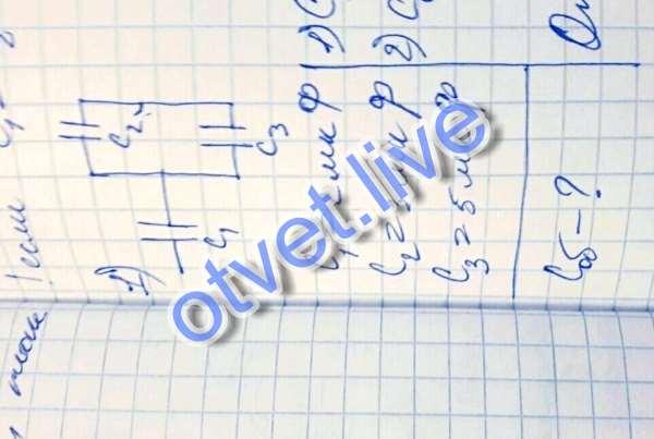 С2 иС3 параллельны, значит исползуем формулу: С=С2+С3=3мкФ+5мкФ=8мкФ при последовательном соединений используем формулу 1/С(общ.)=1/С+1/С1=1/8мкФ+1/2мкФ=1.6мкФ