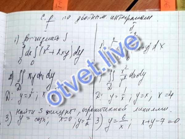 =$(хху+хуу)dx от 0 до 2=amp;(2хх+4х)dx=2/3*xxx+2xx от 0 до 3=2/3*3^3+2*3^2=18+18=36.