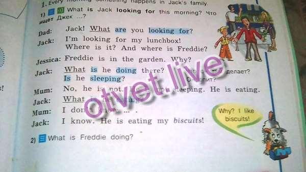 Джек!Что ты ищешь Я ищу свой ящик для завтрака! Где онА где Фредди