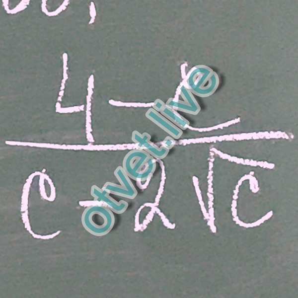 (4-с) / (с-2√с)=(2-√с)(2+√с) /√с *(√с-2)= - (2+√с) (√с-2) /√с (√с-2)=- (2+√с) /√с