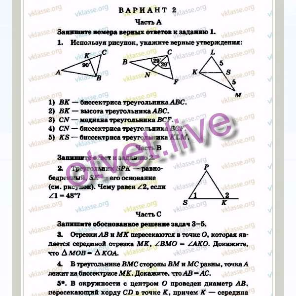 1)234 2)/_1=48 /_skp=48 /_2=180-48=132