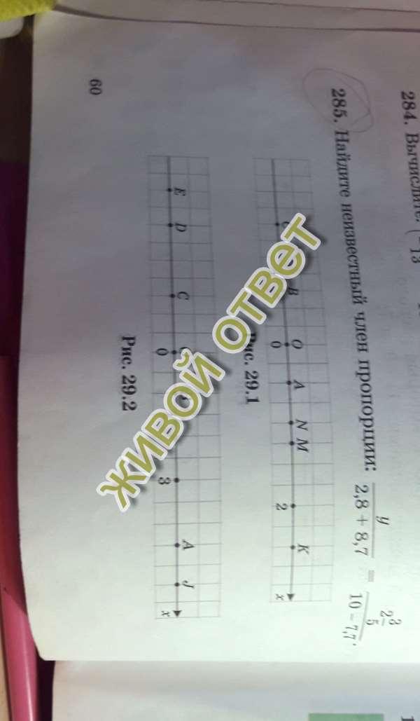 DanulpopovХорошистПО свойству дробей, произведение крайних членов, равно произведению средних членов. т.е. a/b =