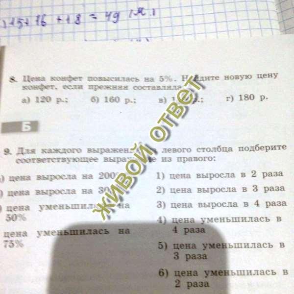 120:100*5=6 120+6=126; 160:100*5=9,6 160+9,6=169,6; 140:100*5=7 140+7=147; 180:100*5=9 180+9=189. 200- в 2раза выросла