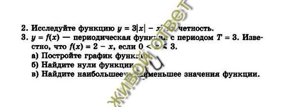 2)у=3|х|-х^2 |*(-1) у=-3|х|-х^2 Нечётная функция