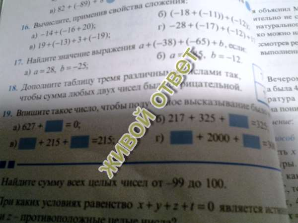 А)627+(-627)=0 б)217+325+(-217)=325 в)315+215+(-315)=215 г)не виду ответ, пришли в комменты, я скажу
