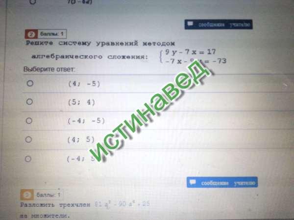 {9у-7у=17 {-7х-9у=-73 {-7у+9у=17 {-7у-9у=-73 (вычтем из 1-го ур-ия 2-е) 18у=90 у=90:18