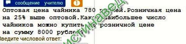 Надеюсь почерк понятный 780-100х-125х=975 рублей (розничная цена)8000/975=8 чайников780-100х-125х=975 рублей (розничная цена)8000/975=8 чайников