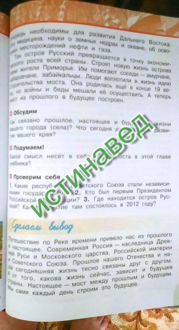 1.Россия,Украина и Грузия. 2.Борис Николаевич Ельцин. 3.Остров Русский расположен в заливе Петра Великого