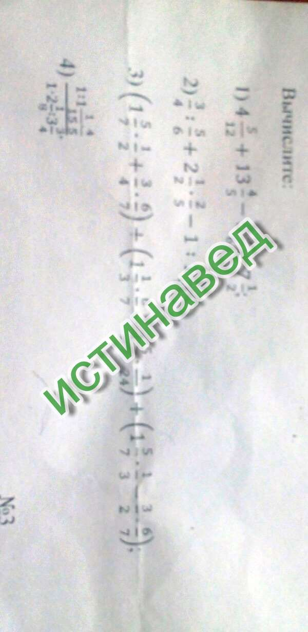 3/4*6/5=9/10 5/2*2*5=1 1+9/10=1 9/10  1*9/10=9/10 1 9/10-9/10=1 Ответ:1