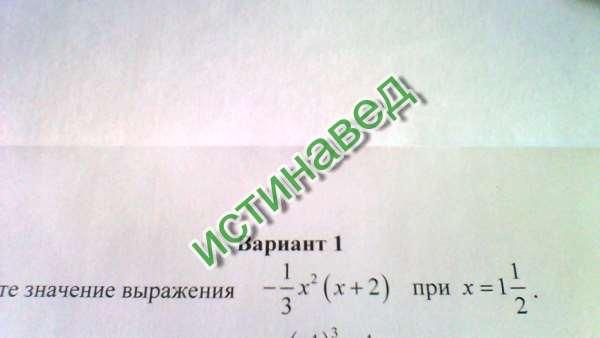 -1/3х² * (х + 2) = -1/3х³ - 2/3х², при х =