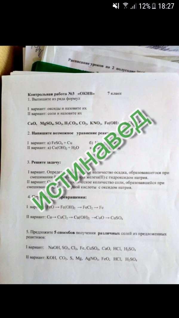 1.1 вариант:CaO,SO3,CO2, 2 вариант:MgSO4,KNO3,KCl 2.1 вариант:б) HCl+NaOh=NaCl+H20 2 вариант :в) BaCL2+H2SO4=BaSO4+HCL
