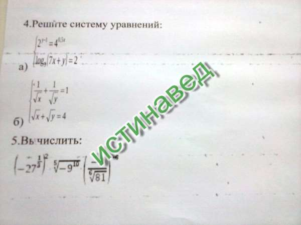 Ответ с подробным решением, надеюсь почерк понятен