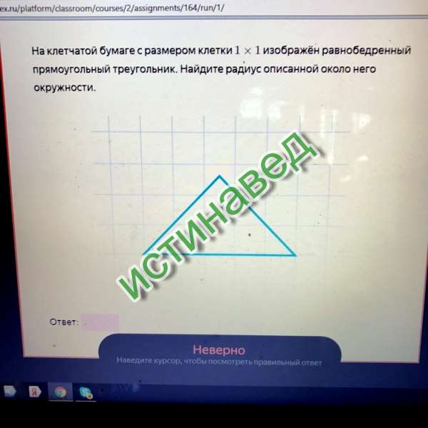 Давай обозначим этот треугольник так: основание АС, верхняя вершина - это точка В.