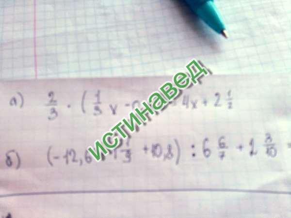 A) 2/3 * (1/3х - 0.5 ) = 4х + 2 1/2