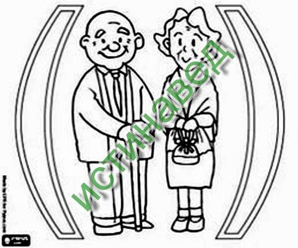 Эскиз поздравительной открытке ко дню пожилого человека, отличного