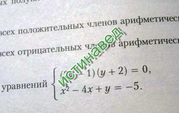 Данная система эквивалентна двум другим: 1)