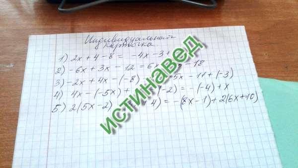1. 2x+4x-5x=-3-4+8 x=1 2. -6x+3x-6x=15-18+12 -9x=9 x=-1 3. -2x+4x+5x=-11-3+5-8 3x=-17 x=-5 2/3 4.