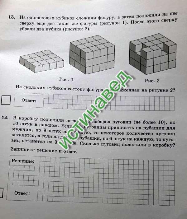 В 13 - 46 кубиков Т. к. в одном ряду 12, а их
