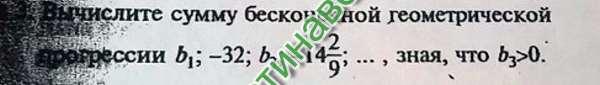 B₁; -32; b₃; -14²/₉ ...  b₃- b₂=b₁q=-32 b₄=b₁q³=-14²/₉ Разделим второе уравнение на