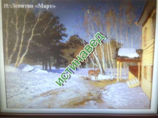 На картинке изображено наступление весны тает снег