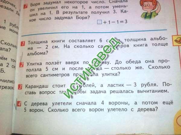 На сколько рублей карандаш стоит больше ластика
