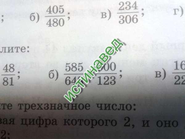 Под б) 405/480 = 81/96= 27/32 А что сокращать б) и в)