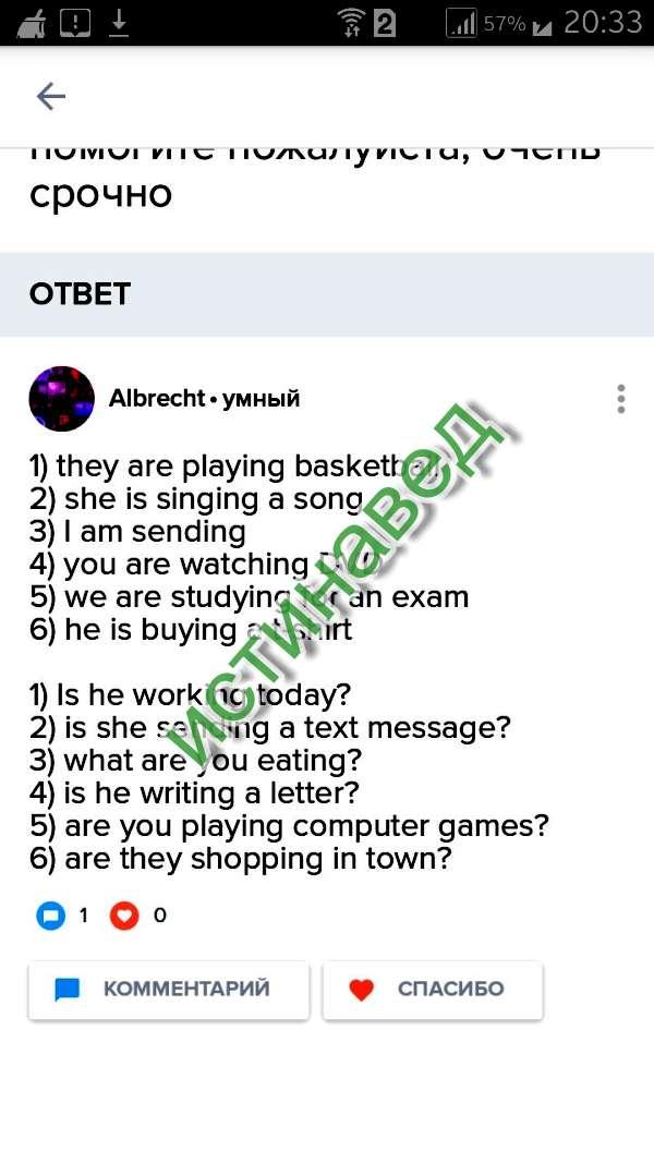 1) они играют в баскетбол 2) она поет песню 3) я посылаю 4)