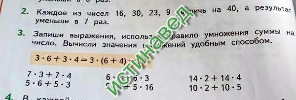 2) (16+40):7=8 (30+40):7=10 (23+40):7=9 (9+40):7=7 3) 7*3+7*4=7*(3+4)=49 5*6+5*3=5*(6+3)=45 6*7+6*3=6*(7+3)=60 5*4+5*16=5*(4+16)=100 14*2+14*4=14*(2+4)=84 10*2+10*5=10*(2+5)=70