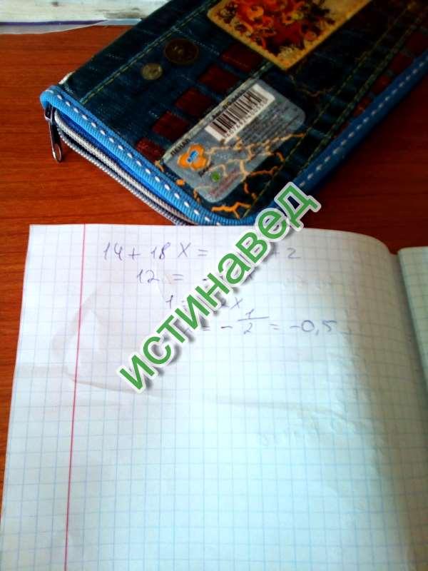 Вот тебе правильный ответ 14+18x=-6x+2 18x+6x=2-14 24x=-12 x=-12:24 x=-0,5