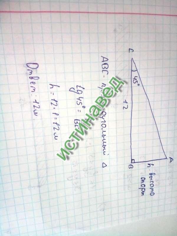 См. во вложении. PS а можно проще: получившийся треугольник - равнобедреннный, ВС=h= 12