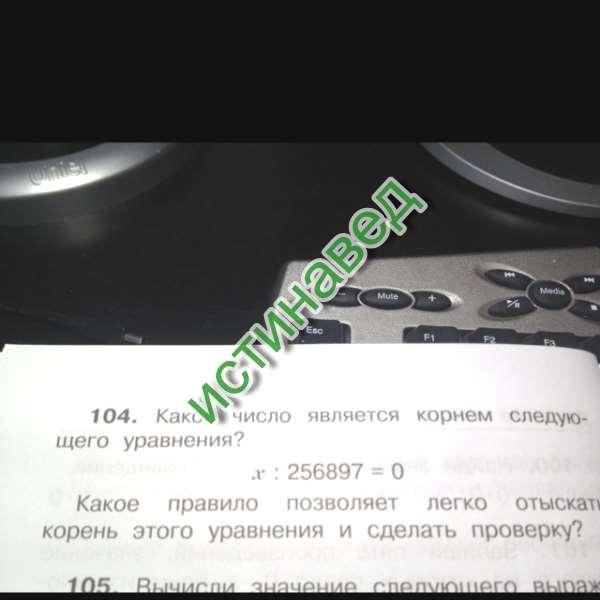 X:256897=0 x=0:256897 x=0 0:256897=0 0=0