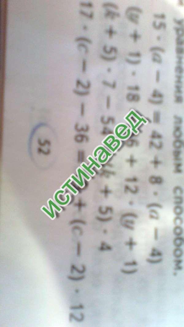 17*(с-2)-36=19+(с-2)*12 17с-34-36=19+12с-24 17с-12с=19-24+34+36 5с=65 с=65:5 с=13