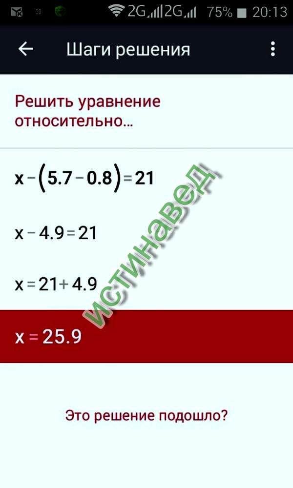Це має бути правильно , бо ця програма вираховує все X-(5,7-0,8)=21 x-4,9=21