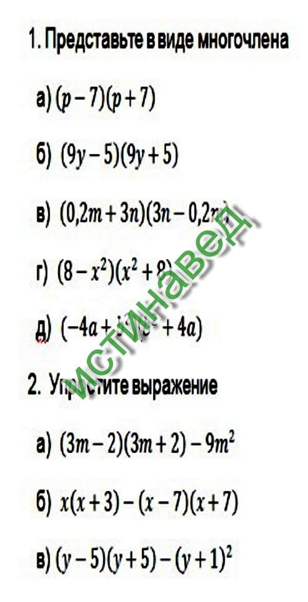 (р-7)(р+7)=р^2-49 (9у-5)(9у+5)=81у^2-25 (0,2m+3n)(3n-0,2m)=(3n+0,2m)(3n-0,2)=9n^2-0,04 (8-x^2)(x^2+8)=(8-x^2)(8+x^2)=64-x^4 (-4a+b^2)(b^2+4a)=(-4a+b^2)(4a+b^2)=-16a+b^4 (3m-2)(3m+2)-9m^2=9m^2-4-9m^2=-4 x (x+3)-(x-7)(x+7)=x^2+3x-x^2+49=3x+49 (y-5)(y+5)-(y^2+1)^2=y^2-25-(y^4+2y^2+1)=y^2-25-y^4-2y^2-1=-y^2-25-2y^2-1