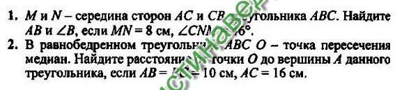 NM соединяет середины сторон треугольника NM- средняя линия треугольника АВ=2NM=16